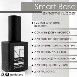 Nartist Smart Base Extreme Rubber